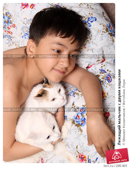 Лежащий мальчик с двумя кошками, фото № 290401, снято 2 мая 2008 г. (c) Михаил Коханчиков / Фотобанк Лори