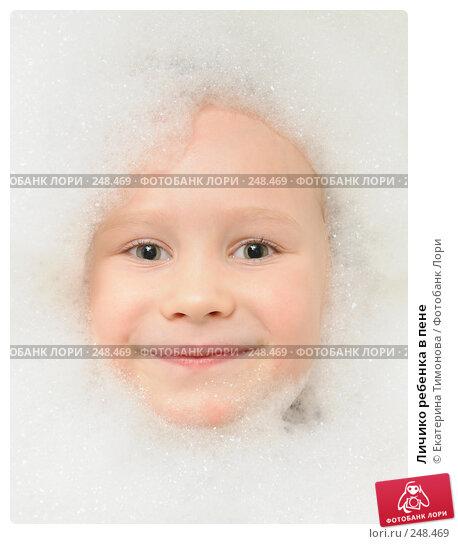 Личико ребенка в пене, фото № 248469, снято 23 января 2017 г. (c) Екатерина Тимонова / Фотобанк Лори
