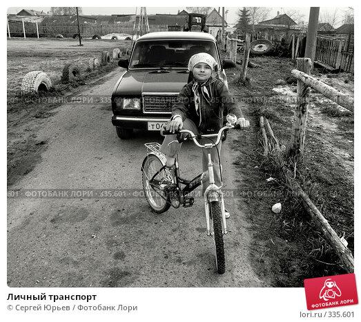 Личный транспорт, фото № 335601, снято 18 мая 2006 г. (c) Сергей Юрьев / Фотобанк Лори
