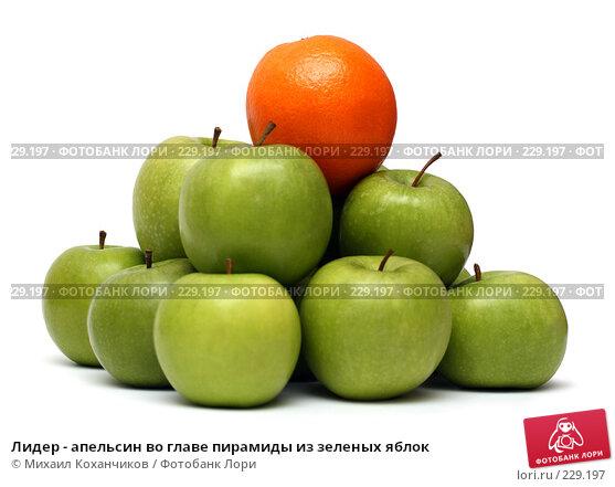 Купить «Лидер - апельсин во главе пирамиды из зеленых яблок», фото № 229197, снято 16 марта 2008 г. (c) Михаил Коханчиков / Фотобанк Лори