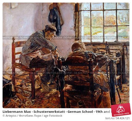 Liebermann Max - Schusterwerkstatt - German School - 19th and Early... Редакционное фото, фотограф Artepics / age Fotostock / Фотобанк Лори