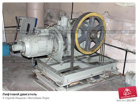 Лифтовой двигатель, фото № 202981, снято 28 января 2008 г. (c) Сергей Лешков / Фотобанк Лори
