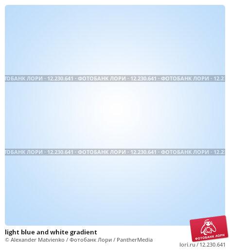 Купить «light blue and white gradient», фото № 12230641, снято 16 февраля 2019 г. (c) PantherMedia / Фотобанк Лори