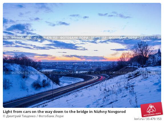 Light from cars on the way down to the bridge in Nizhny Novgorod (2018 год). Стоковое фото, фотограф Дмитрий Тищенко / Фотобанк Лори