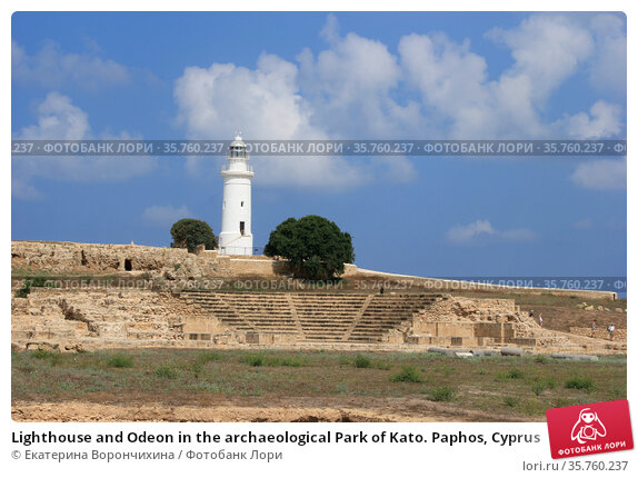 Lighthouse and Odeon in the archaeological Park of Kato. Paphos, Cyprus (2018 год). Стоковое фото, фотограф Екатерина Ворончихина / Фотобанк Лори