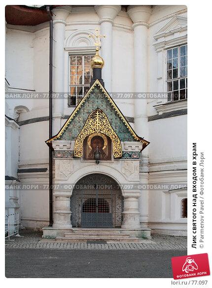 Купить «Лик святого над входом в храм», фото № 77097, снято 25 августа 2007 г. (c) Parmenov Pavel / Фотобанк Лори