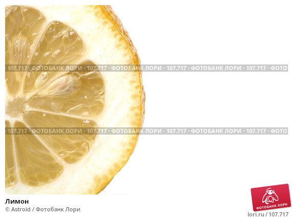 Лимон, фото № 107717, снято 9 марта 2007 г. (c) Astroid / Фотобанк Лори