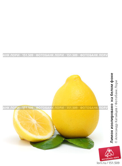 Лимон изолировано  на белом фоне, фото № 151509, снято 4 декабря 2007 г. (c) Александр Катайцев / Фотобанк Лори