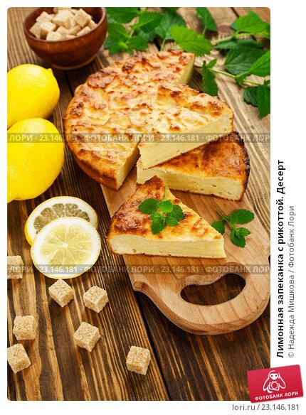 Купить «Лимонная запеканка с рикоттой. Десерт», фото № 23146181, снято 23 июня 2016 г. (c) Надежда Мишкова / Фотобанк Лори