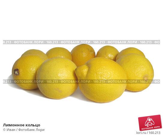 Купить «Лимонное кольцо», фото № 160213, снято 20 декабря 2007 г. (c) Иван / Фотобанк Лори
