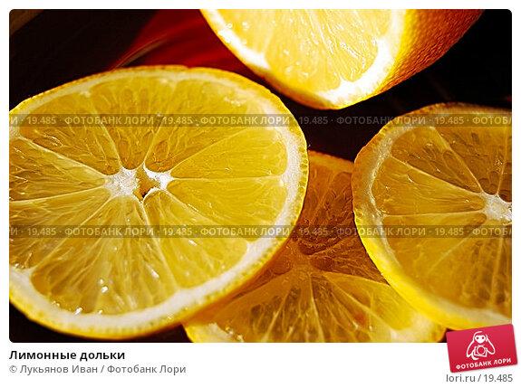 Лимонные дольки, фото № 19485, снято 21 января 2007 г. (c) Лукьянов Иван / Фотобанк Лори