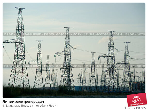 Линии электропередач, фото № 131365, снято 22 апреля 2007 г. (c) Владимир Власов / Фотобанк Лори