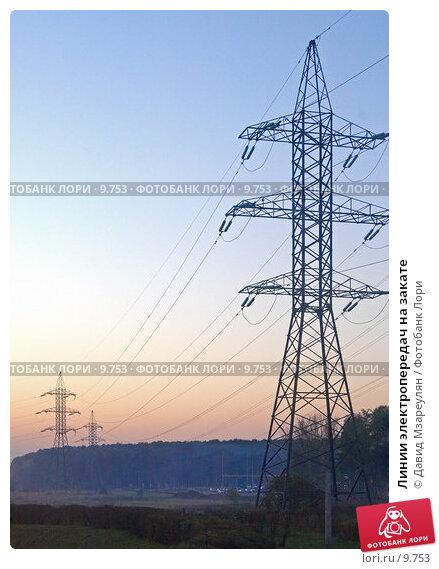 Линии электропередач на закате, фото № 9753, снято 23 сентября 2006 г. (c) Давид Мзареулян / Фотобанк Лори