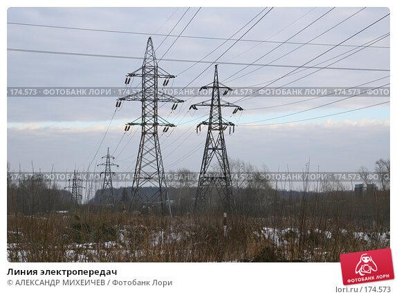 Линия электропередач, фото № 174573, снято 13 января 2008 г. (c) АЛЕКСАНДР МИХЕИЧЕВ / Фотобанк Лори