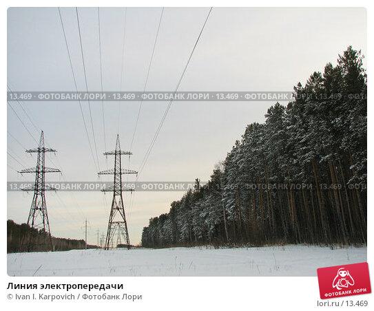 Купить «Линия электропередачи», фото № 13469, снято 12 марта 2006 г. (c) Ivan I. Karpovich / Фотобанк Лори