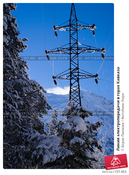 Линия электропередачи в горах Кавказа, фото № 157453, снято 15 декабря 2007 г. (c) Борис Панасюк / Фотобанк Лори