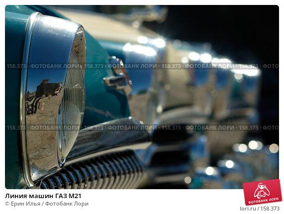 Купить «Линия машин ГАЗ М21», фото № 158373, снято 17 мая 2007 г. (c) Ерин Илья / Фотобанк Лори