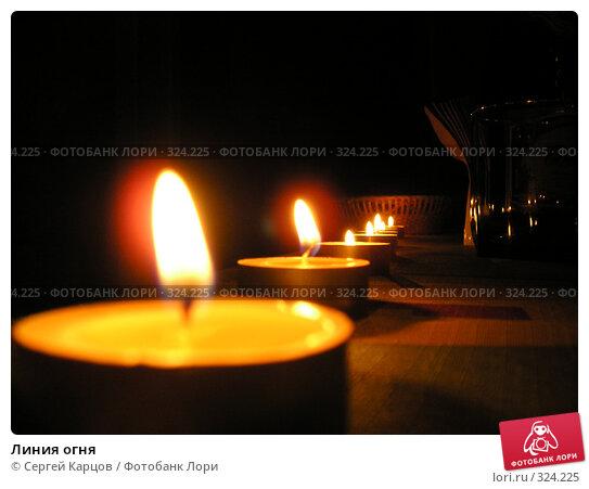 Купить «Линия огня», фото № 324225, снято 14 апреля 2005 г. (c) Сергей Карцов / Фотобанк Лори