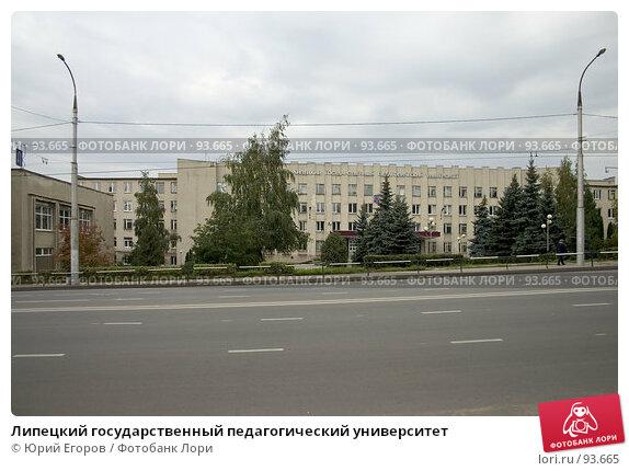 Липецкий государственный педагогический университет, фото № 93665, снято 6 декабря 2016 г. (c) Юрий Егоров / Фотобанк Лори