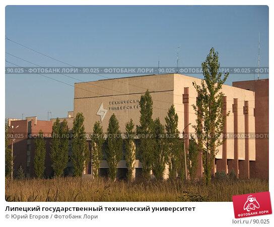 Липецкий государственный технический университет, фото № 90025, снято 24 сентября 2017 г. (c) Юрий Егоров / Фотобанк Лори