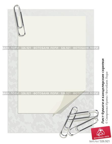 Купить «Лист бумаги и канцелярские скрепки», иллюстрация № 326921 (c) Смирнова Ирина / Фотобанк Лори