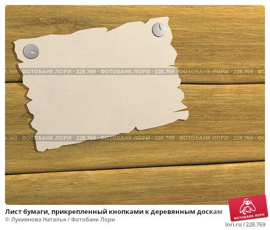 Лист бумаги, прикрепленный кнопками к деревянным доскам, иллюстрация № 228769 (c) Лукиянова Наталья / Фотобанк Лори