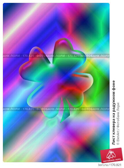 Лист клевера на радужном фоне, иллюстрация № 170821 (c) ElenArt / Фотобанк Лори