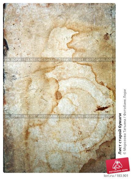 Лист старой бумаги, фото № 183901, снято 14 января 2008 г. (c) Морозова Татьяна / Фотобанк Лори