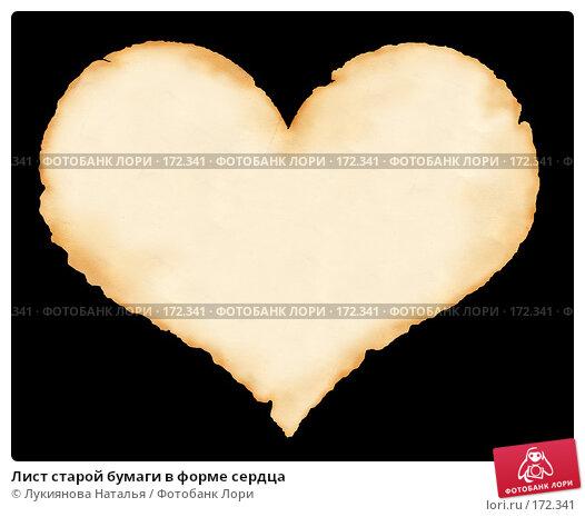 Лист старой бумаги в форме сердца, иллюстрация № 172341 (c) Лукиянова Наталья / Фотобанк Лори