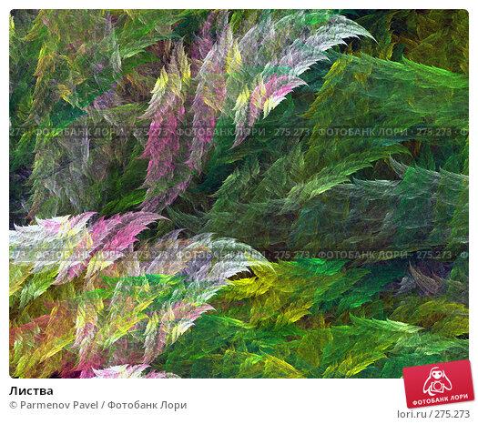 Листва, иллюстрация № 275273 (c) Parmenov Pavel / Фотобанк Лори