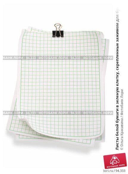 Листы белой бумаги в зеленую клетку, скрепленные зажимом для бумаг, на белом, фото № 94333, снято 6 октября 2007 г. (c) Ольга Красавина / Фотобанк Лори