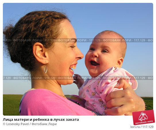 Лица матери и ребенка в лучах заката, фото № 117129, снято 7 августа 2005 г. (c) Losevsky Pavel / Фотобанк Лори