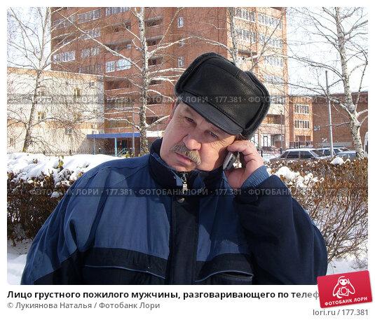 Купить «Лицо грустного пожилого мужчины, разговаривающего по телефону», фото № 177381, снято 5 декабря 2007 г. (c) Лукиянова Наталья / Фотобанк Лори