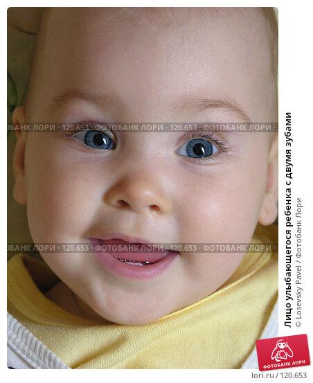 Лицо улыбающегося ребенка с двумя зубами, фото № 120653, снято 24 августа 2005 г. (c) Losevsky Pavel / Фотобанк Лори
