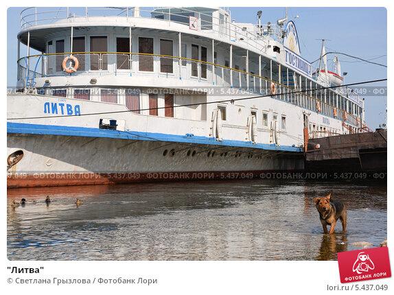 литва корабль красноярск фото такое состояние приводит