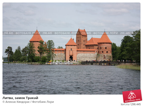 Литва, замок Тракай, фото № 298445, снято 25 мая 2008 г. (c) Алексас Кведорас / Фотобанк Лори