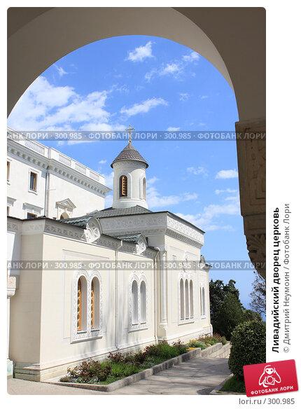 Купить «Ливадийский дворец церковь», эксклюзивное фото № 300985, снято 21 апреля 2008 г. (c) Дмитрий Неумоин / Фотобанк Лори