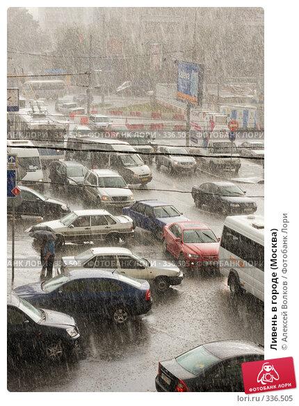 Ливень в городе (Москва), фото № 336505, снято 29 марта 2017 г. (c) Алексей Волков / Фотобанк Лори