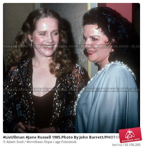 #LivUllman #Jane Russell 1985.Photo By John Barrett/PHOTOlink.net..... Редакционное фото, фотограф Adam Scull / age Fotostock / Фотобанк Лори