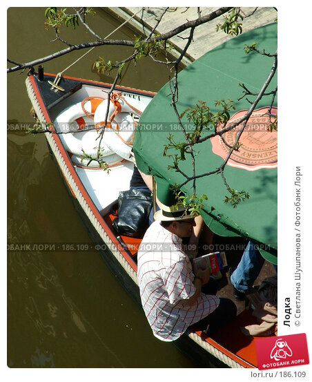 Купить «Лодка», фото № 186109, снято 7 мая 2006 г. (c) Светлана Шушпанова / Фотобанк Лори