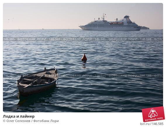 Лодка и лайнер, фото № 146585, снято 28 апреля 2007 г. (c) Олег Селезнев / Фотобанк Лори