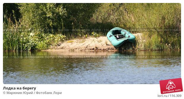 Лодка на берегу, фото № 116309, снято 11 августа 2007 г. (c) Марюнин Юрий / Фотобанк Лори