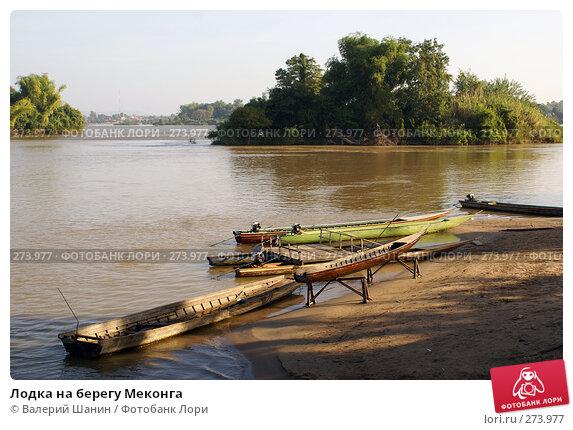 Лодка на берегу Меконга, фото № 273977, снято 11 декабря 2007 г. (c) Валерий Шанин / Фотобанк Лори