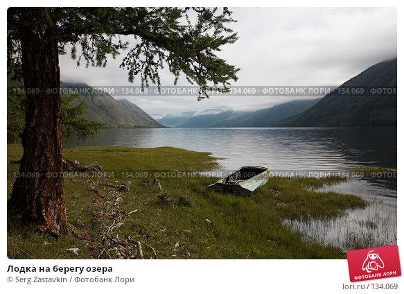 Купить «Лодка на берегу озера», фото № 134069, снято 2 июля 2006 г. (c) Serg Zastavkin / Фотобанк Лори