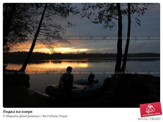 Лодка на озере, фото № 130657, снято 2 октября 2007 г. (c) Марина Дмитриевых / Фотобанк Лори