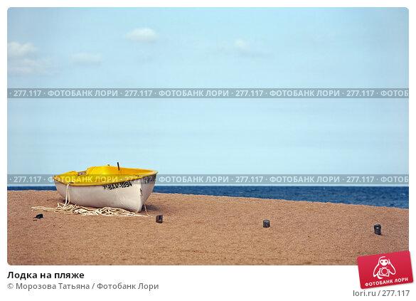 Купить «Лодка на пляже», фото № 277117, снято 16 апреля 2008 г. (c) Морозова Татьяна / Фотобанк Лори