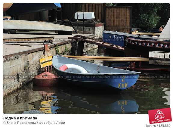 Купить «Лодка у причала», фото № 183869, снято 22 апреля 2018 г. (c) Елена Прокопова / Фотобанк Лори