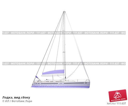 Лодка, вид сбоку, иллюстрация № 111637 (c) ИЛ / Фотобанк Лори