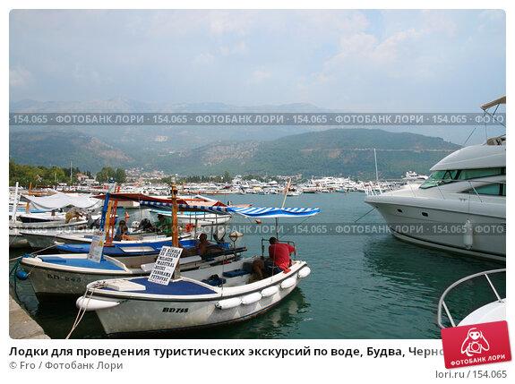 Лодки для проведения туристических экскурсий по воде, Будва, Черногория, фото № 154065, снято 23 июля 2017 г. (c) Fro / Фотобанк Лори