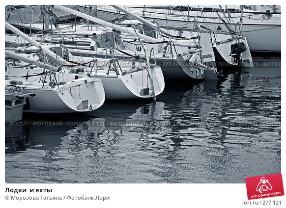Лодки  и яхты, фото № 277121, снято 20 апреля 2008 г. (c) Морозова Татьяна / Фотобанк Лори